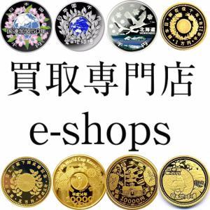 富山で純金金貨や記念金貨・コイン・メダル・貨幣を売るならイーショップス