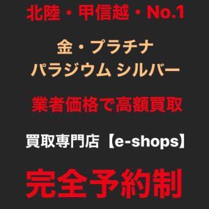 糸魚川・上越・妙高【新潟 貴金属買取】指輪やネックレス高価買取!イーショップス