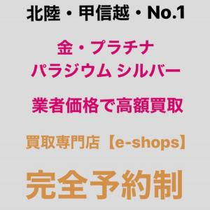 射水市・新湊市【貴金属買取】K18金やプラチナ・銀製品の貴金属ジュエリー売るならイーショップス