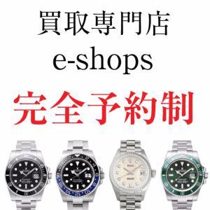 黒部、魚津「ブランド時計高価買取」ロレックス買取・ロレックス腕時計高価買取!イーショップス