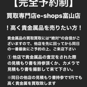 北陸・富山【貴金属買取価格No.1宣言】他店よりも高く金買取/プラチナ買取