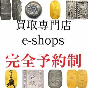 LINE予約 富山県富山市で遺品整理など金貨や小判 メダル コインを現金化するならイーショップス