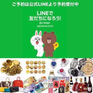 LINE予約 富山市経堂を中心に貴金属品やブランド品・金貨・小判・金券類高価買取中