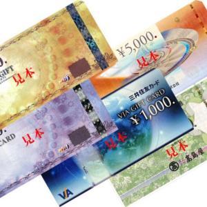 【富山】JCBギフトカード商品券500円券・1000円券・5000円券 買取・換金 現金化