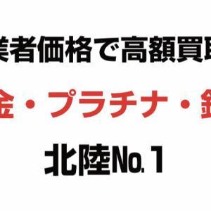 富山市婦中.八尾「貴金属買取」富山でNo.1買取 高く売るならココ!