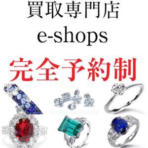 富山県富山市「貴金属買取」地域最高値 買取専門店e-shops富山店