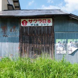 「サクラ日本」の学生服看板[山形県・2019/9/15]