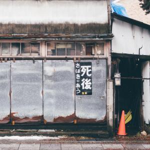 小川商店[秋田県横手市・2020/2/18]