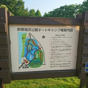 赤穂海浜公園オートキャンプ場のご紹介(赤穂海浜公園オートキャンプ場 その2)