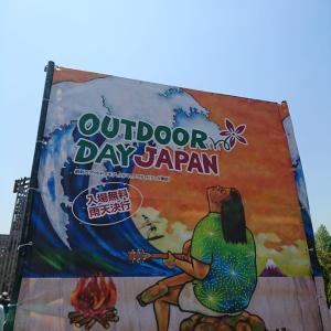 アウトドアデイジャパン(OUTDOORDAY JAPAN)に行ってみた