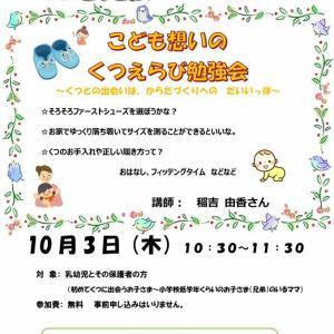 中川児童館にてくつえらび勉強会を開催いたしました