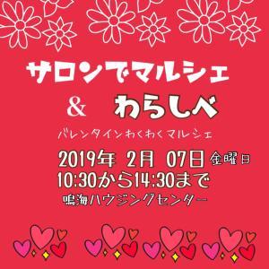 出展募集中2月7日@鳴海ハウジングセンター「バレンタインわくわくマルシェ」