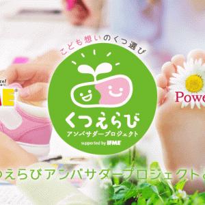 オンライン開催!くつえらび勉強会&家族にできるフットマッサージ講座4/14