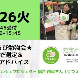 5月26日 オンラインくつえらび勉強会レポ!ともえおやこ広場