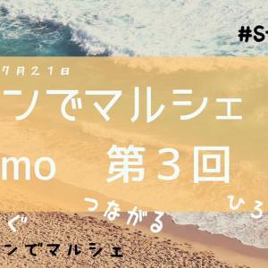 出展者募集中オンラインマルシェ7/21開催!