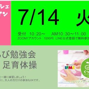 くつえらび勉強会byIFME 足育体操 7月.8月オンライン開催