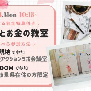 子育てとお金の教室@名古屋アクションラボ会議室8/24オンライン参加も可