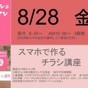 【スマホで作るチラシ講座】オンラインfor ビジネス8/28