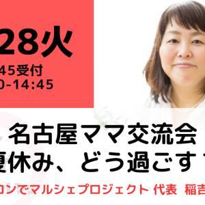 名古屋ママあつまれーオンライン名古屋ママ交流会7/28開催報告