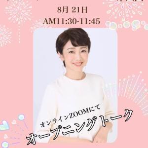 8月21日 オンラインルーム ゲスト 元メーテレアナウンサー村瀬寛美さん