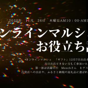 オンラインマルシェお役立ち講座ZOOM開催します!(11/26木)ゲストは!?