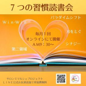 朝活!7つの習慣読書会1月18日月曜日オンライン開催