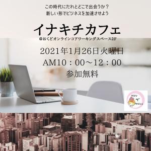 オンラインイベント(交流会)イナキチカフェ参加費無料1/26AM