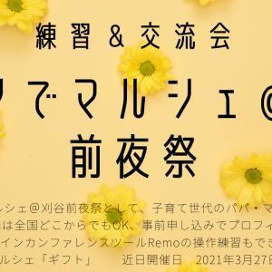 オンラインで前夜祭!3/12金曜日!サロンでマルシェ@刈谷