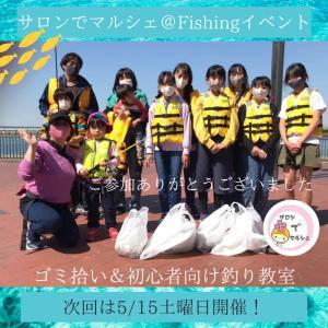 釣りイベント開催レポート2021年4月10日愛知