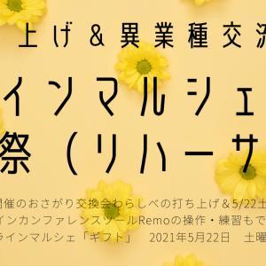 オンラインマルシェギフト前夜祭(打ち上げ・異業種交流会)5月21日金曜日