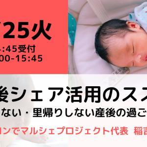 産後シェア活用のススメ