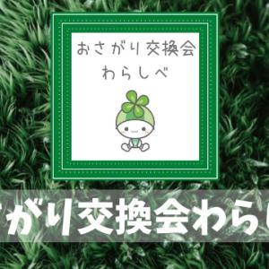 2021年7月8日おさがり交換会わらしべ@名古屋市緑区有松