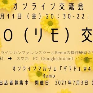オンラインRemoで異業種交流会!6/11夜開催!出会おう!つながろう!