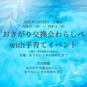 おさがり交換会わらしべwith子育てイベント安城市開催!10/23