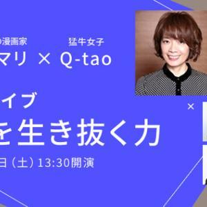 ヤマザキマリさんが名古屋でトークライブするよ!8/10ウィンクあいち