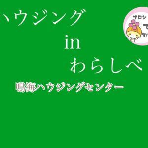 ハウジングinわらしべ7/22開催報告ありがとうございました!