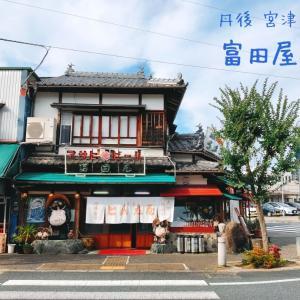 【自粛解除後 初の週末】ドライブ旅 京都府宮津の海鮮料理屋さん 富田屋