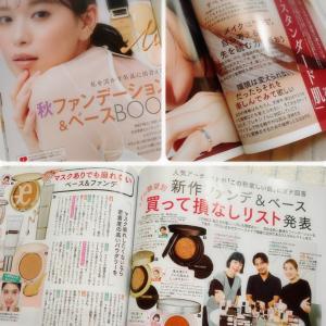 久しぶりの美容雑誌 MAQUIA