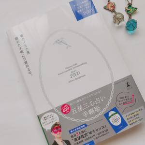 2021年の手帳 ~ゲッターズ飯田の五星三心占い手帳~