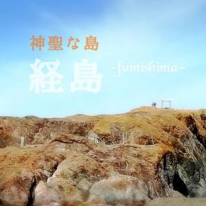 【2019.運気アップの旅】神在月の経島(ふみしま)