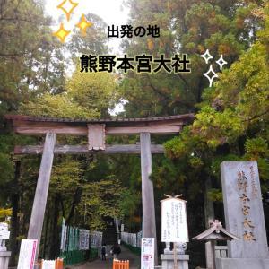 【和歌山 熊野詣】出発の地 熊野本宮大社①