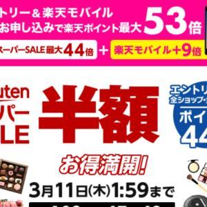楽天スーパーSALE開催中!→→→ふるさと納税【】