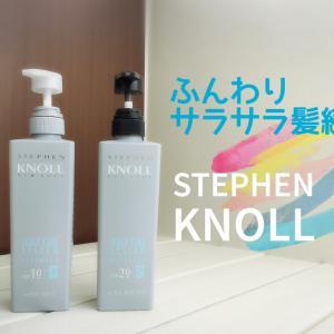 *スティーブンノル スカルプケアシステム で 清潔な頭皮でふんわりサラサラな髪に♡*