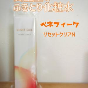 *ひたして・うかせて・からめとる、ふきとり化粧水  ベネフィーク リセットクリア N*