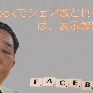 Facebookでシェア数とれる記事は、アクセスも集まる