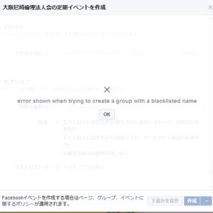 Facebook イベント作成でイミフなエラー出て・・・