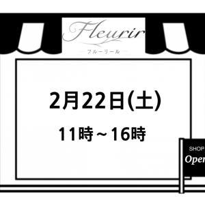 本日11時〜OPENです
