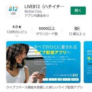 Live 812ライバーデビューしました❣️遊びに来て下さい❣️
