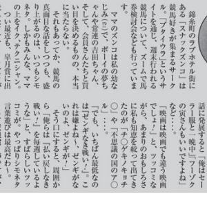 2021年 天皇賞(春)(GI)の競馬予想(細江純子の本命は持久力武器のディープボンド)