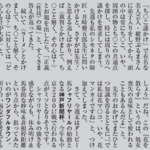 2021年 オールカマー(GII)の競馬予想(細江純子さん、お笑い芸人の紺野ブルマに弟子入りする)